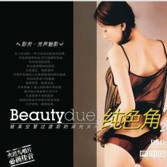 纯色角2/ Beauty Duel 2