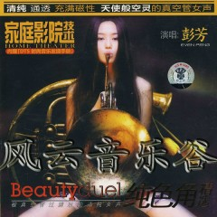 纯色角精选/ Beauty Duel Selection - Bành Tiết