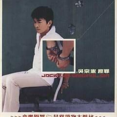 原罪/ Nguyên Tội - Ngô Tông Hiến