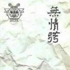 无情弦/ Dây Đàn Vô Tình