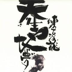 天生地梦/ Thiên Sinh Địa Mộng - Mạch Tuấn Long