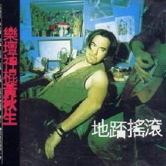 地踎摇滚/ Rock Địa Phẫu - Huỳnh Thu Sinh