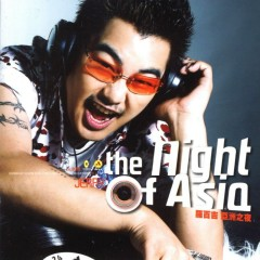 亚洲之夜/ Đêm Châu Á