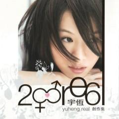 2006创作集/ Tuyển Tập Sáng Tác 2006 - Vũ Hằng
