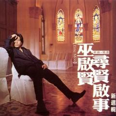 寻贤启事新选辑/ Đĩa Mới Bản Tin Tìm Hiền (CD1)
