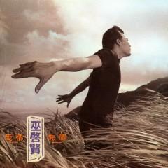爱情傀儡/ Con Rối Tình Yêu - Vu Khải Hiền