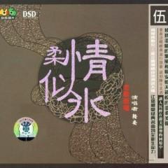 柔情似水5/ Thùy Mị Như Nước 5