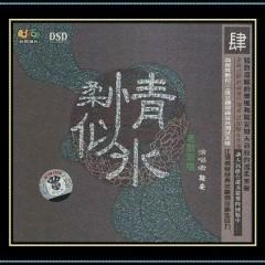 柔情似水4/ Thùy Mị Như Nước 4 - Yên An