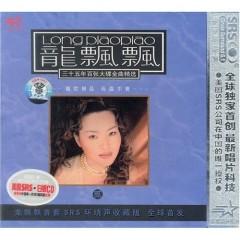 三十五年百张大碟金曲精选贰/ Đĩa Tuyển Chọn Nhạc Vàng 35 Năm II