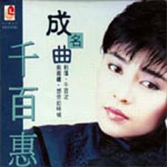 千百惠成名曲/ Ca Khúc Thành Danh Của Thiên Bách Huệ - Thiên Bách Huệ