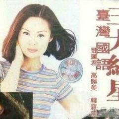 台湾国语三大红星/ Tam Đại Hồng Tinh Đài Loan Quốc Ngữ - Hàn Bảo Nghi,Đặng Lệ Quân,Cao Thắng Mỹ