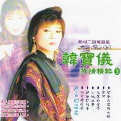 抒情精粹3/ Tinh Túy Trữ Tình 3 (CD2) - Hàn Bảo Nghi