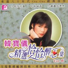 精选恰恰醉心集/ Tuyển Tập Say Lòng Vừa Vặn Tuyển Chọn Vol.6 (CD1)