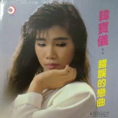 错误的恋曲/ Khúc Nhạc Tình Yêu Sai Lầm (CD2) - Hàn Bảo Nghi