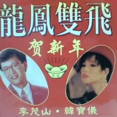 龙凤双飞贺新年/ Long Phụng Song Phi Mừng Năm Mới (CD2) - Hàn Bảo Nghi,Lý Mậu Sơn