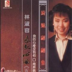 恋歌心曲/ Tình Ca Trong Tim (CD5) - Lâm Thục Dung