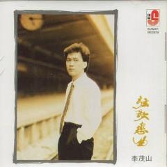 弦歌恋曲/ Huyền Ca Luyến Khúc (CD1) - Lý Mậu Sơn