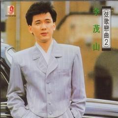 弦歌恋曲/ Huyền Ca Luyến Khúc (CD2) - Lý Mậu Sơn