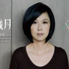 美好岁月/ Năm Tháng Tươi Đẹp - Huỳnh Vận Linh