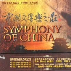 中国交响乐之最/ A Festival Of Christmas Carols (CD3)