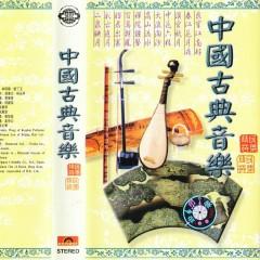 中国古典音乐/ Âm Nhạc Cổ Điển Trung Quốc (CD1)