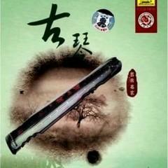 中国国乐名家乐典•古琴/ Nhạc Điển Danh Gia Quốc Nhạc Trung Quốc - Cổ Cầm