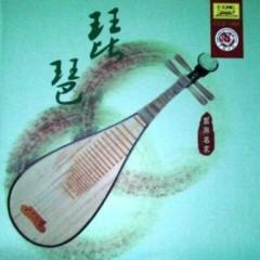 中国国乐名家乐典•琵琶/ Nhạc Điển Danh Gia Quốc Nhạc Trung Quốc - Tì Bà - Various Artists