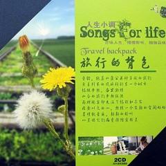 人生小调•旅行的背包/ Song For Life - Travel Backpack (CD2)