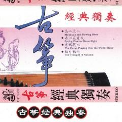 古筝经典独奏/ Độc Tấu Kinh Điển Cổ Tranh (CD2)