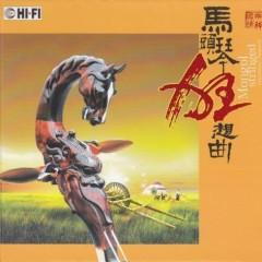 马头琴狂想曲(黑胶)/ Mongol Stringed