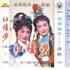 新版畅销越剧-红楼梦(全剧)/ Hồng Lâu Mộng (Toàn Kịch)(CD1)