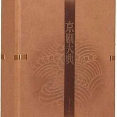 百年老唱片-京剧大典/ Nhạc Xưa Trăm Năm - Kinh Kịch Đại Điển (CD18)