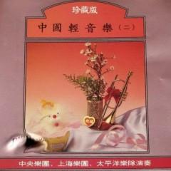 珍藏版-中国轻音乐(二)/ Bản Cất Giấu - Nhạc Nhẹ Trung Quốc 2 - Various Artists