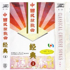 中国民族歌曲经典1/ Classical Chinese Songs 1 (CD1)