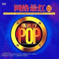 网络最红Ⅲ/ The Love Song Of The Red Network III