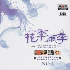 花季雨季/ Mùa Hoa Mùa Mưa Vol.1