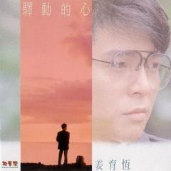 驿动的心/ Trái Tim Kích Động - Khương Dục Hằng