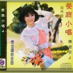 餐厅小唱Vol.4/ Hát Nhỏ Nhà Hàng Vol.4 - Trần Tư An