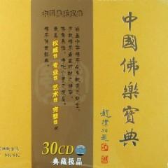 中国佛乐宝典/ Trung Quốc Phật Lạc Bảo Điển (CD11)