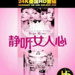 静听女人心/ Lặng Nghe Trái Tim Phụ Nữ (CD2)