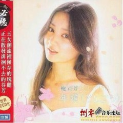芳龄17/ Tuổi Tác 17 (CD3) - Bào Chính Phương