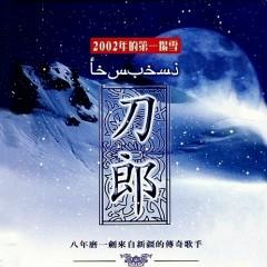 2002年的第一场雪/ Trận Tuyết Đầu Tiên Của Năm 2002 - Đao Lang