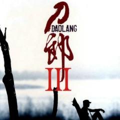 刀郎Ⅲ/ Đao Lang III - Đao Lang