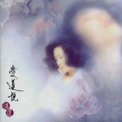 爱莲说/ Nói Yêu Liên (CD2)