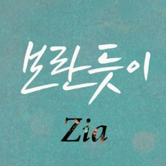 Pretend To Be Okay -                                  ZIA