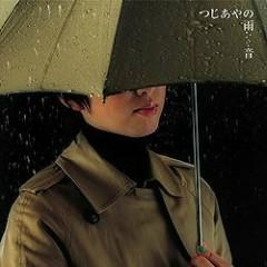 雨音 (Ameoto)