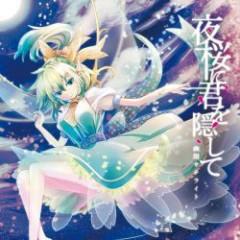 Yozakura ni Kimi wo Kakushite - Yuuhei Satellite