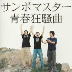 Seishun Kyosoukyoku   - Sambomaster