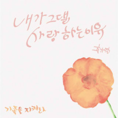 Protect The Family OST Part.5