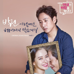 My Wife's Having An Affair This Week OST Part.1